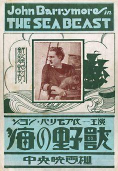 表四 Retro Typography, Chinese Typography, Cinema Sign, Bussines Ideas, Japanese Graphic Design, Retro Illustration, Classic Movies, Vintage Japanese, Flyer Design