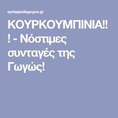 ΚΟΥΡΚΟΥΜΠΙΝΙΑ!!! - Νόστιμες συνταγές της Γωγώς!