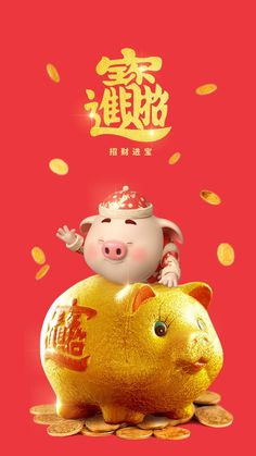Pig Wallpaper, Cartoon Wallpaper Iphone, Kawaii Pig, Pig Drawing, Pig Illustration, Animated Dragon, Easy Canvas Painting, Cute Piggies, Happy Chinese New Year