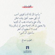 سأحيا لأن ثمة أناساً قليلين أحب أن أبقى معهم أطول وقت ممكن ولأن عليّ واجبات يجب أن أؤديها ولا يعنيني إن كان للحياة معنى أو لم يكن وإذا كنت لا أستطيع أن أغفر سأحاول أن أنسى   #اقتباسات #اقتباسات_جميلة #اقتباسات_في_صور #اقتباسات_من_كتب #اقوال_عن_الحياة #الطيب_صالح #حكم_و