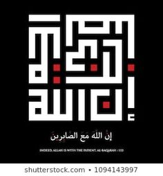 Similar Images, Stock Photos & Vectors of A kufi square arabic calligraphy of a koran verse (translated as: Verily We have granted thee a manifest victory) - 93432502 Calligraphy Doodles, Arabic Calligraphy Art, Arabic Art, Calligraphy Alphabet, Islamic Art Pattern, Arabic Pattern, Islamic Phrases, Graffiti Alphabet, Typography Logo