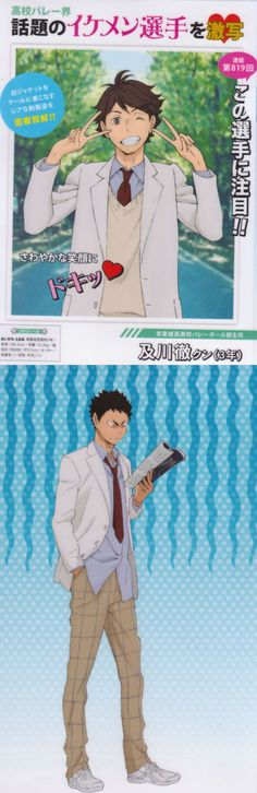 Oikawa is so fabulous haha Iwaizumi's face...haha- Haikyuu