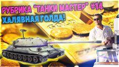 ХАЛЯВНОЕ ЗОЛОТО в world of tanks. Как заработать голду в wot? - ИС 7 руб...