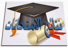 نتائج الدور الثاني والدور الاول التكميلي لجميع محافظات العراق للسنة الدراسية 2013 /2014