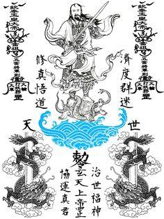 ฟ้าจรดดิน คุ้มภัยให้โชค Chinese Culture, Chinese Art, Taoism Symbol, Chinese Writing Tattoos, Buddha Wisdom, Alchemy Art, Buddha Tattoos, Chinese Mythology, I Ching