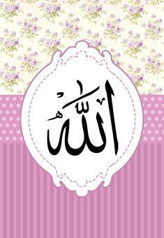أجمل صور لأسم الله عز وجل عالم الصور Kaligrafi Allah Islamic Artwork Islamic Posters