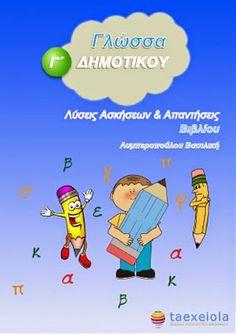 λύσεις και ασκήσεις βιβλίου http://taexeiola.blogspot.gr/2014/07/glossa-g-dimotikou-lyseis-vivliou.html
