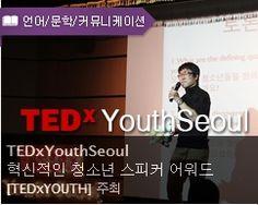 TEDxYouthSeoul  혁신적인 청소년 스피커 어워드