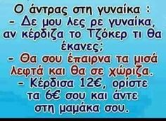 Funny Greek, Funny Memes, Jokes, Clever Quotes, Greek Quotes, Just Kidding, True Words, Minions, Funny Stuff