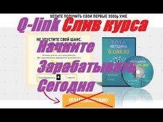 Заработок на Qlink, от 2000 рублей в день(слив курса)