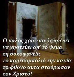Φωτογραφία Great Words, Wise Words, Pray Always, Orthodox Christianity, Greek Quotes, Christian Faith, Real Life, Believe, Prayers