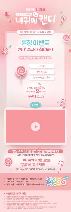 [내귀에 캔디] 캔디 수사대 이벤트 Web Design, Graph Design, Page Design, Design Campaign, Korea Design, Best Banner, Promotional Design, Typography Layout, Event Page