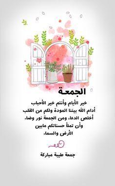 جمعة مباركة جمعة مباركة دعاء ليلة الجمعة ادعية متحركة يوم الجمعه سورة الكهف صور يوم الجمعة صور جمع Beautiful Quran Quotes Quran Quotes Love Simple Life Quotes