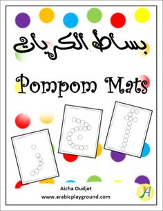 Arabic Alphabet Pompom Mats from ArabicPlayground on TeachersNotebook.com -  (29 pages)  - With this fun game kids will be able to learn the Arabic letter formation while playing with pompoms.