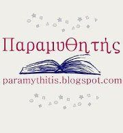 Books To Read, My Books, Reading Resources, Language Arts, Children, Kids, Fairy Tales, Classroom, Teaching