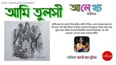 """.. .. আগামী """"আলেখ্য- গল্প সংকলন"""" , একটি ভিন্ন স্বাদের গল্পের বই। থাকছে রহস্য - মায়া - মোহ - ভালোবাসা , থাকবে বাস্তব আর ইতিহাস। সমস্ত আপডেট পেতে আমাদের সোশ্যাল মিডিয়া পেজ এ চোখ রাখুন। .. .. #মন_ও_মৌসুমী #আলেখ্য #নির্বাচিত_গল্প #সেরা_গল্প #ত্রিমাসিক_জন্যপ্রিয়_লেখনী_প্রতিযোগিতা #monomousum #Monomousumi #bengalibook #storybook #bengalistorybook #bengaliwriting Announcement, Ecards, Memes, E Cards, Meme"""