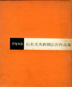 山名文夫新聞広告作品集 山名文夫 1963年  ダヴィッド社  1冊  函・カバー 函少ヨゴレ、ヤブレ有 ¥25,000