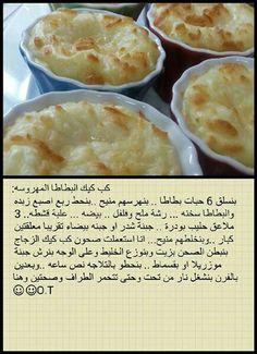 كب كيك بطاطا مهروسة Good Food, Yummy Food, Tasty, Algerian Recipes, Ramadan Recipes, Healthy Juices, Middle Eastern Recipes, Arabic Food, No Bake Cake
