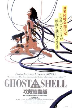 Ghost in the Shell. 1995. Production I.G. Japan.