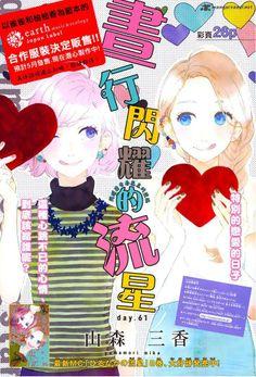 Hirunaka no Ryuusei - Yamamori Rika #manga #story #anime #japón #japan #hirunakanoryuusei #yamamoririka #shojo #romance #romantic