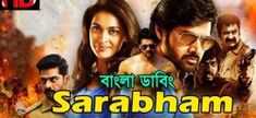 Sarabham (2020) Bengali Dubbed Movie 720p WEB-DL 800MB MKV *ORG* Movies To Watch Hindi, Movies To Watch Online, Hindi Movies Online Free, Tamil Movies, Cinema, Movie Posters, Films, Check, Movies