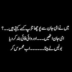 More galleries of funny quotes in urdu. Funny Quotes In Urdu, Boy Quotes, Funny Quotes For Teens, Desi Humor, Daily Inspiration Quotes, My Poetry, Funny Thoughts, Funny Love, Funny Facts