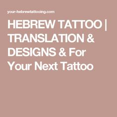 HEBREW TATTOO | TRANSLATION & DESIGNS & For Your Next Tattoo