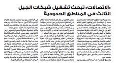 صحيفة الوطن - 21 مارس 2013