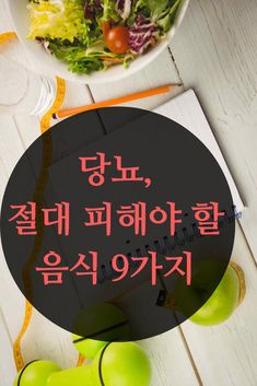 Fitness Facts, Health Fitness, Natural Remedies For Anxiety, Slim Body, Korean Food, Good To Know, Healthy Recipes, Cooking, Life