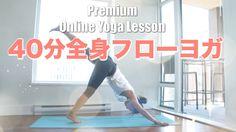 【プレミアム動画】オンラインヨガレッスン|40分フローヨガ