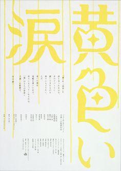黄色い涙 | good design company