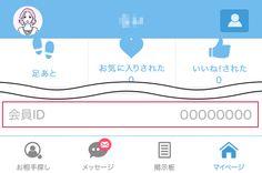 会員様ログインページ|出会いマッチングサイトPCMAX