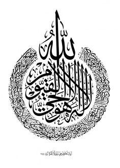 Free Islamic Calligraphy   Al-Baqarah 2, 255 (Ayat Kursi)