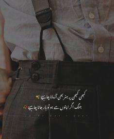 Poetry Quotes In Urdu, Love Poetry Urdu, Urdu Quotes, Romantic Poetry In English, Urdu Poetry Romantic, Quotes Deep Feelings, Poetry Feelings, Passion Poems, Aesthetic Poetry