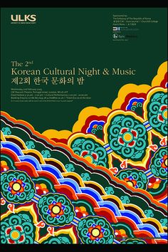 Korean Culture Night & Music (poster) by Graphics CSM Layout Design, Print Design, Graphic Design, Korean Traditional, Traditional Design, Korea Design, Chinese Design, Korean Art, China Art