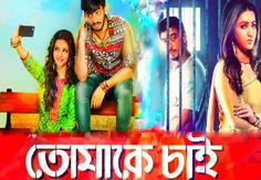 Din Eka Eka  Lyrics – Payal Dev | Bonny Sengupta, Koushani Mukherjee