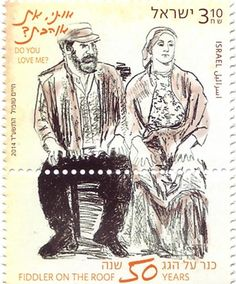 Fiddler on the Roof - 50 Years - Israel Philatelic Federation Fiddler On The Roof, Gelli Printing, Broken Leg, Jewish Art, Small Art, Holy Land, Stamp Collecting, Historical Fiction, Art Techniques