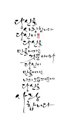 calligraphy_당신을 사랑합니다. 당신이 당신을 만들어가는 것뿐 아니라 당신이 만들어가는 나의 모습 때문에 당신을 사랑합니다_로이 크로츠