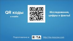 qr-mobile-rta-23775987 by Real Time Alliance via Slideshare