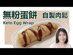 Egg Wrap, Chinese Dumplings, Baked Potato, Eggs, Potatoes, Keto, Baking, Ethnic Recipes, Food