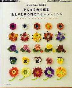 giftjap.info - Интернет-магазин | Japanese book and magazine handicrafts - Book flower jewelry set 2014