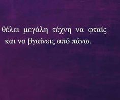Image about love in greek quotes👍 by Eva on We Heart It Words Quotes, Wise Words, Qoutes, Sayings, Greek Quotes, Self Confidence, Philosophy, Quotations, Wisdom