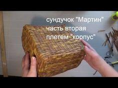 """сундучок """"Мартин"""" часть вторая - YouTube"""