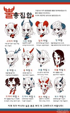 How to draw different kind of horns on female heads - drawing reference - how to draw manga Drawing Base, Manga Drawing, Drawing Sketches, Art Drawings, Drawing Tips, How To Draw Manga, Anatomy Drawing, Drawing Ideas, Art Reference Poses
