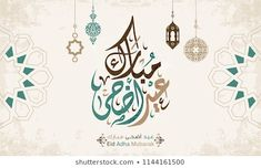 Find eid calligraphy stock images in HD and millions of other royalty-free stock photos, illustrations and vectors in the Shutterstock collection. Thousands of new, high-quality pictures added every day. Eid Card Designs, Eid Adha Mubarak, Ramadan Gifts, Happy Eid, Islamic Art Calligraphy, Anime Girl Cute, Diy And Crafts, Art Projects, Stock Photos