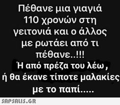 Funny Memes, Jokes, Greek Words, Color Psychology, Greek Quotes, Greeks, Laugh Out Loud, Funny Photos, Laughter