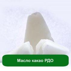 Масло какао РДО, 1 кг в магазине Мыло-опт.com.ua. Тел: (097)829-49-36. Доставка по всей Украине.