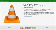 VLC Media Player 2.2.4   VLC Media Player--VideoLANについて--オールフリーソフト
