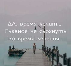 Одноклассники Motivational Quotes Wallpaper, Motivational Thoughts, Inspirational Quotes, Cool Words, Wise Words, Mood Quotes, Life Quotes, Hello Memes, Russian Quotes