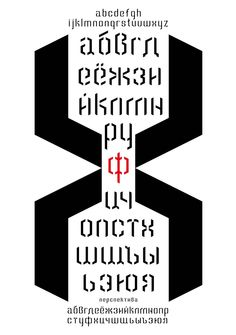 Perspectiva - free cyrillic font by Polina Okean #free #cyrillic #font